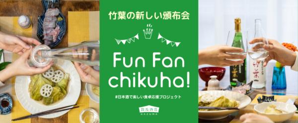 竹葉のサブスク Fun Fan chikuha!