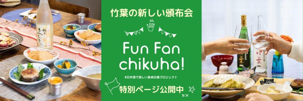 『Fun Fan Chikuha! 』特別ページはこちら