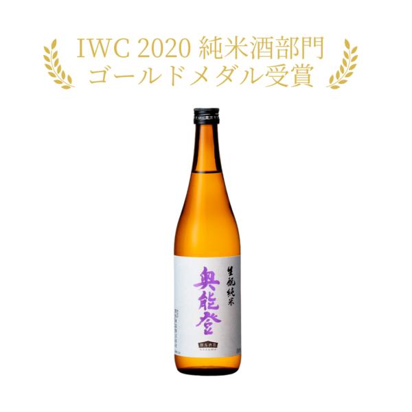 IWC2020 純米酒部門 ゴールドメダル受賞