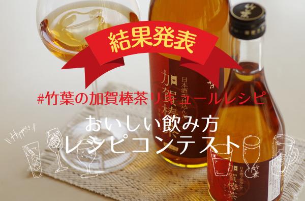 竹葉の加賀棒茶リキュールレシピコンテスト