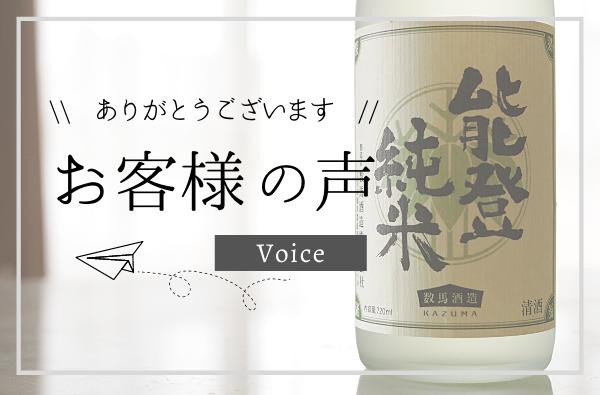 「竹葉 能登純米」を飲まれたお客様の声