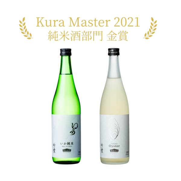 KuraMaster2021受賞酒