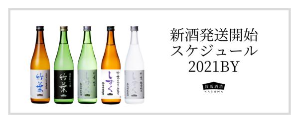 2021BY新酒発送開始日スケジュール