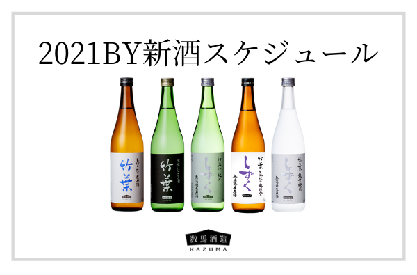 2021BY新酒スケジュール